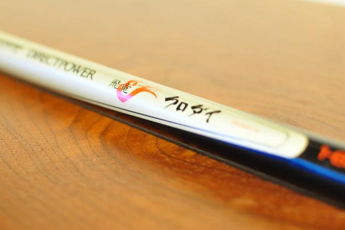 飛竜クロダイ1-63