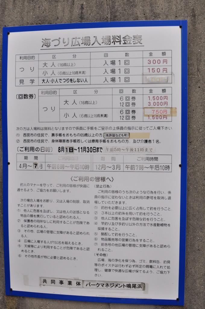 鳴尾浜臨海海づり公園広場