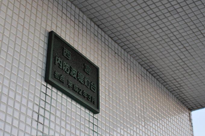 西宮ケーソン 西宮内防波堤