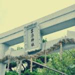 茅渟神社(ちぬじんじゃ)で爆釣祈願してから釣りをした結果!