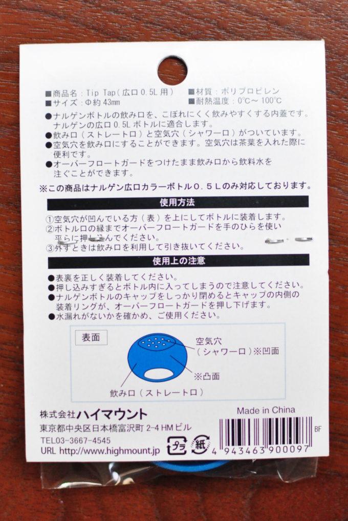 NALGENE(ナルゲン) TipTap 90009