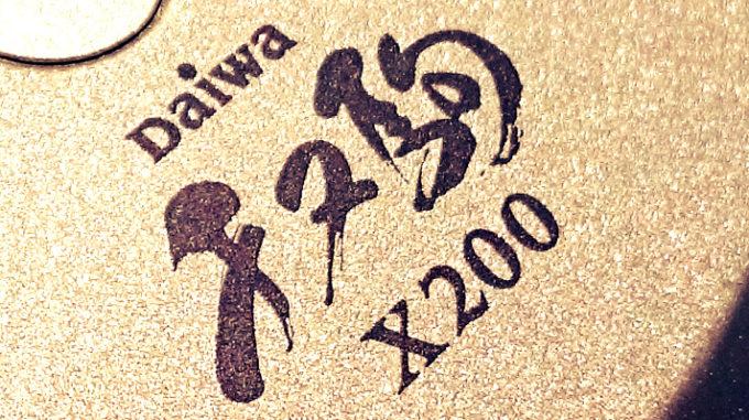 DAIWA ダイワ チヌ駒X200