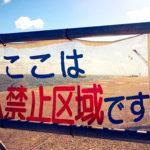 激渋の神戸8防、へちさぐり銀治郎でヘチ釣りを楽しんできました