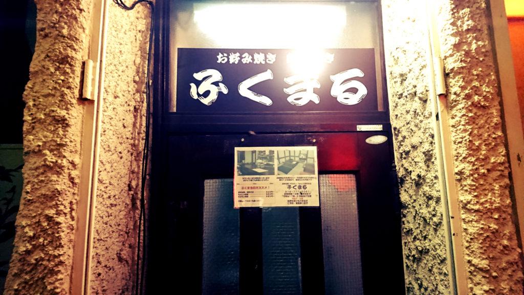 神戸三宮(二宮)お好み焼き ふくまる
