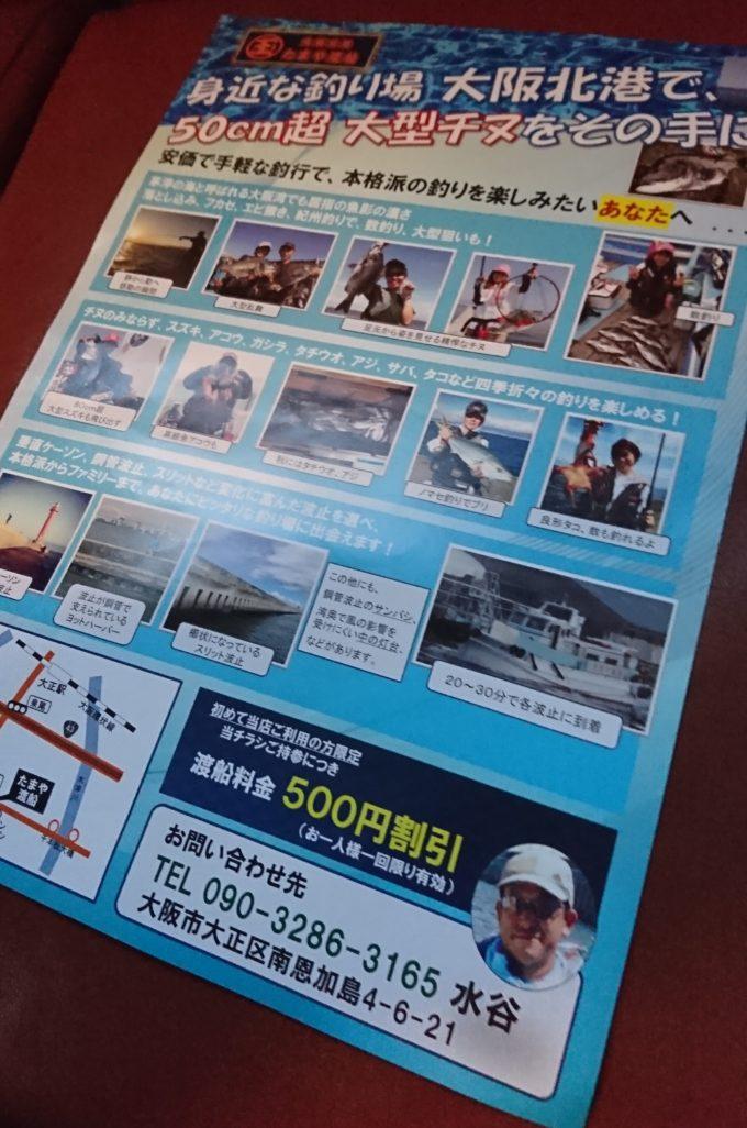 大阪北港 たまや渡船 チラシ