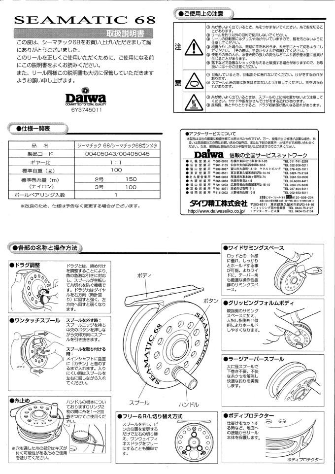 DAIWAダイワシーマチック68-seamatic68の取扱説明書