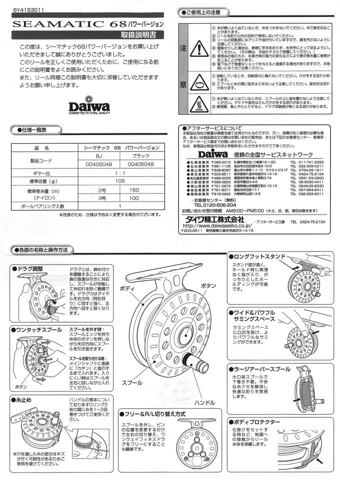 DAIWAダイワシーマチック68PV-seamatic68PVの取扱説明書