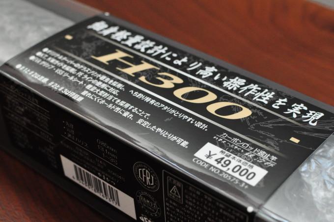 がまチヌ へちさぐり銀治郎 H300