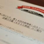 【速報】黒鯛工房カップ2016武庫川予選の案内が届いた