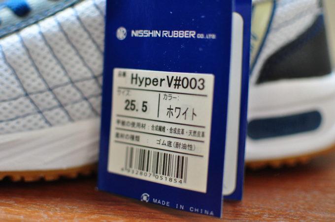 日進ゴム NISSHIN RUBBER 安全靴 HyperV 003 ハイパーVソール