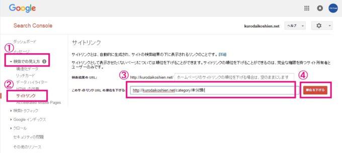 search-console_1