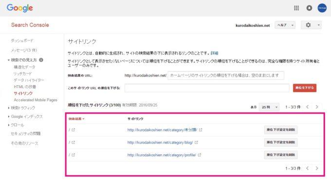 search-console_3
