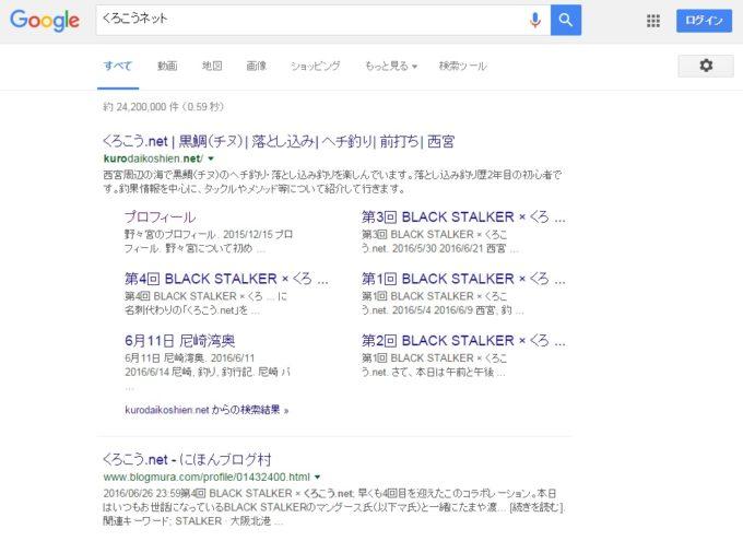 くろこう.netのサイトリンク