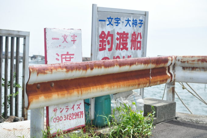 徳島 津田 サンライズ渡船