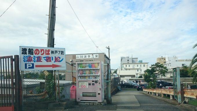 神戸七防 深江 本庄渡船の入り口