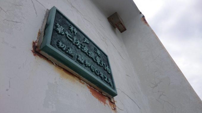 神戸第七防波堤 七防の白灯台