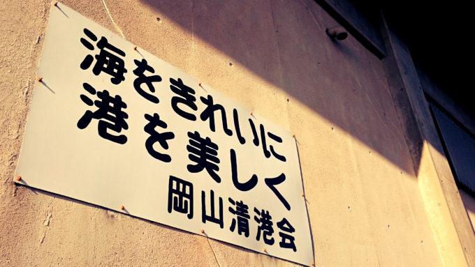 新岡山港 「海をきれいに港を美しく」