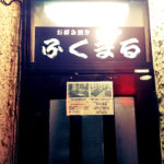 神戸二宮のお好み焼きもんじゃ焼き「ふくまる」さんに行ってきました