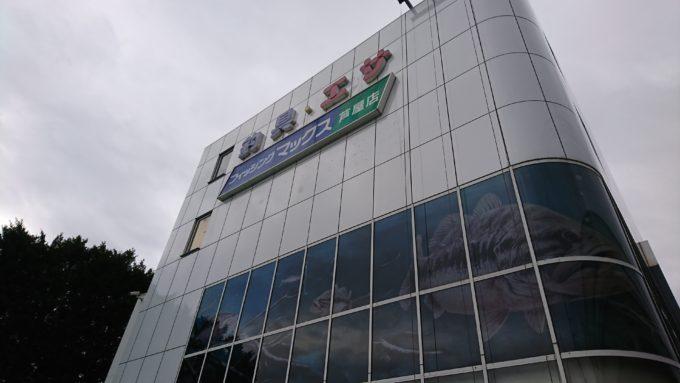 フィッシングマックス芦屋店