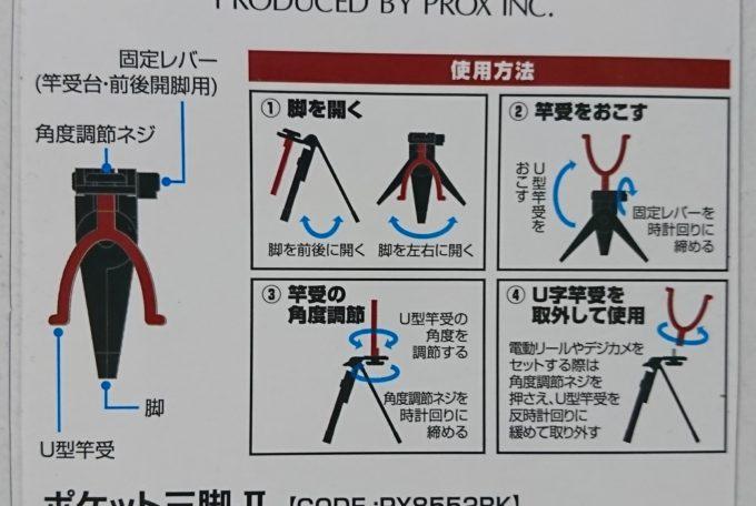 プロックス ポケット三脚2 レッド×ブラック PX8552RK