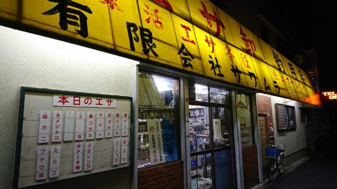 サワムラ 釣エサ専門店 釣りエサ卸問屋