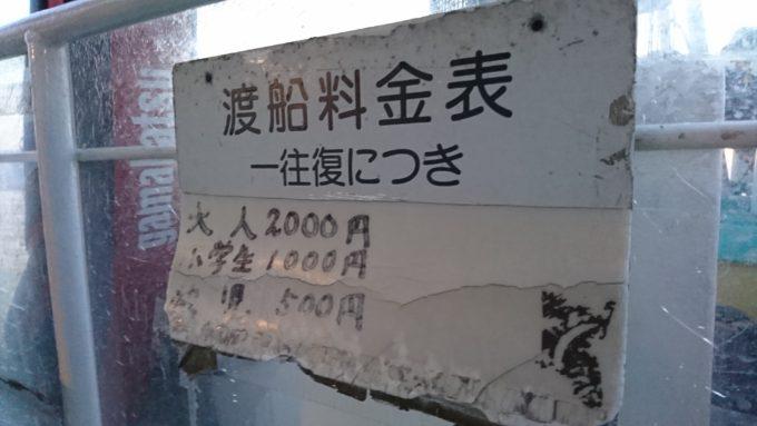 兵庫神戸 河内渡船