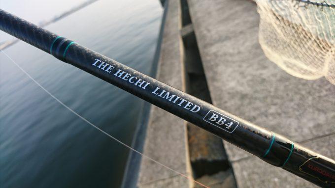 黒鯛師 THE ヘチ リミテッド BB4