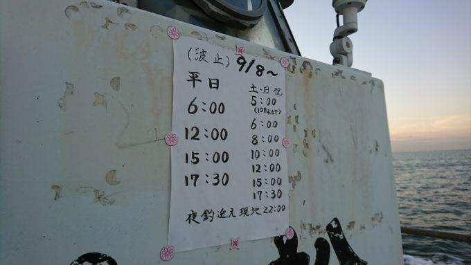姫路 山口渡船 時刻表