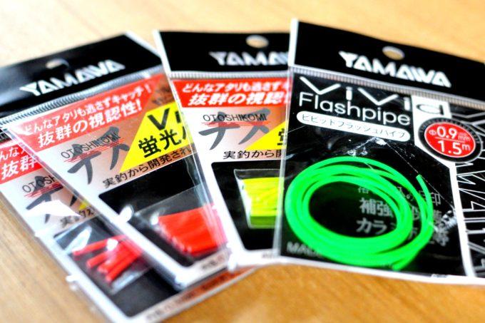 ヤマワ産業(Yamawa Sangyo) ビビッドフラッシュパイプ 0.9mm