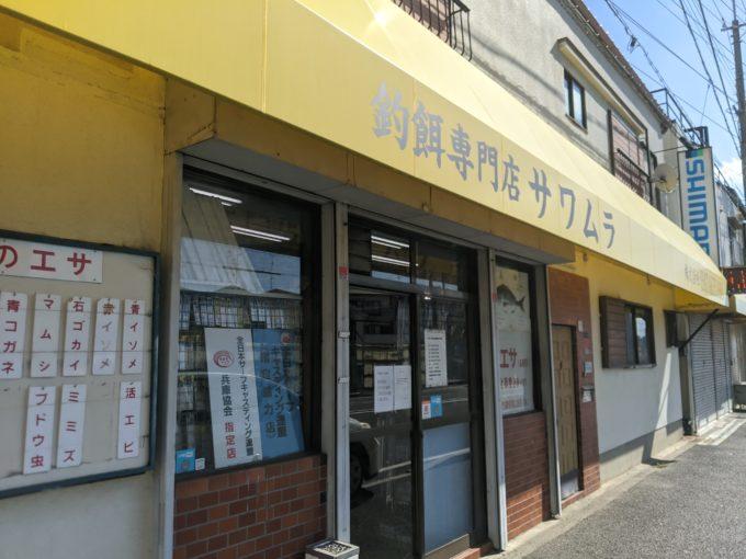 尼崎 サワムラ
